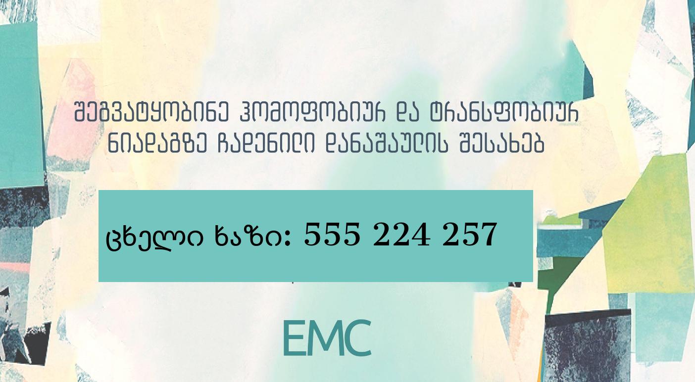 EMC-მ იურიდიული დახმარების ცხელი ხაზი აამოქმედა