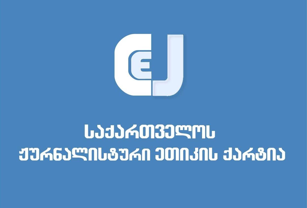 ჟურნალისტური ეთიკის ქარტიის საგანგებო განცხადება