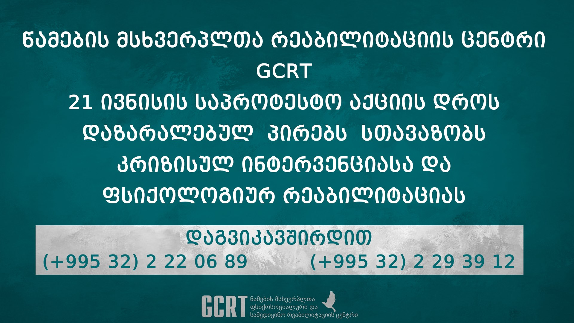 GCRT 21 ივნისს დაზარალებულებს დახმარებას სთავაზობს