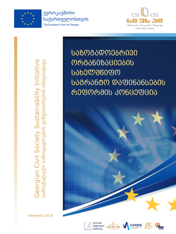 Policy Paper: Civil Society Organizations` State Funding Reform