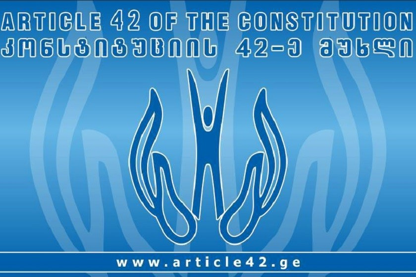"""Article 42 of the Constitution"" reflects on the current competition on the vacancies of judges of the Supreme Court of Georgia"