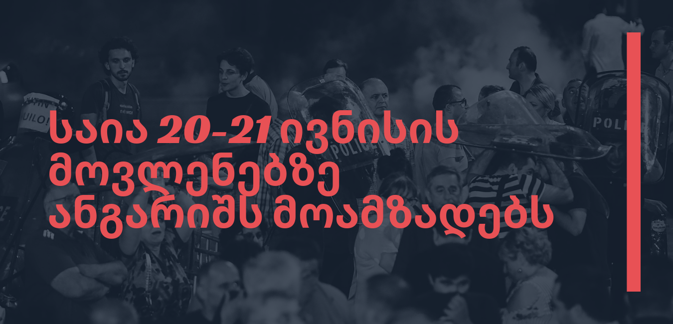 20-21 ივნისის მოვლენებთან დაკავშირებით, საია ანგარიშს მოამზადებს