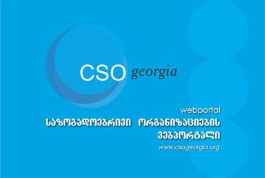 განახლებული csogeorgia.org