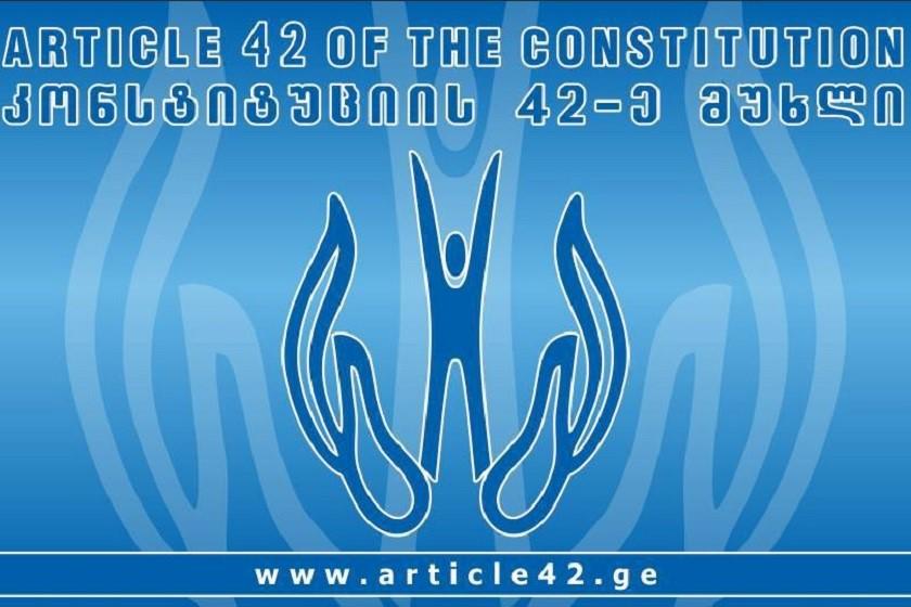 """""""კონსტიტუციის 42-ე მუხლის"""" მიმართვა სასამართლო ხელისუფლებას"""