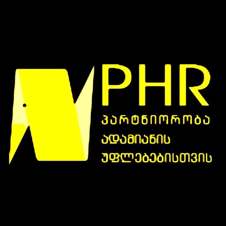 """PHR-ის პოზიცია """"ბავშვის უფლებათა კოდექსთან"""" დაკავშირებით"""