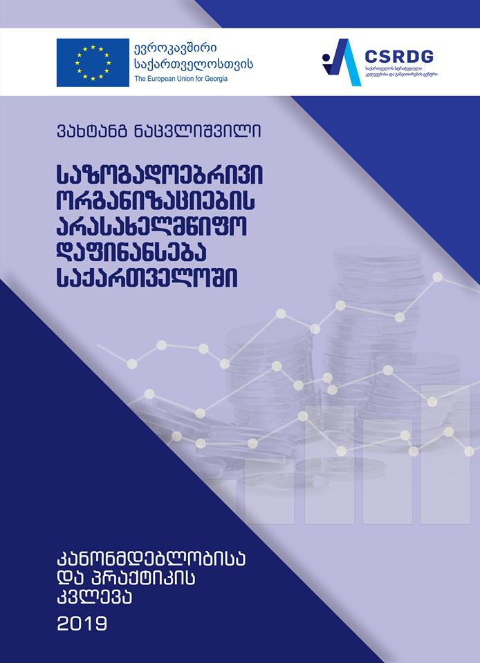 კვლევა: საზოგადოებრივი ორგანიზაციების არასახელმწიფო დაფინანსება საქართველოში
