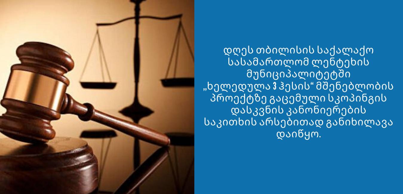 სასამართლომ სკოპინგის დასკვნის კანონიერების განხილვა დაიწყო