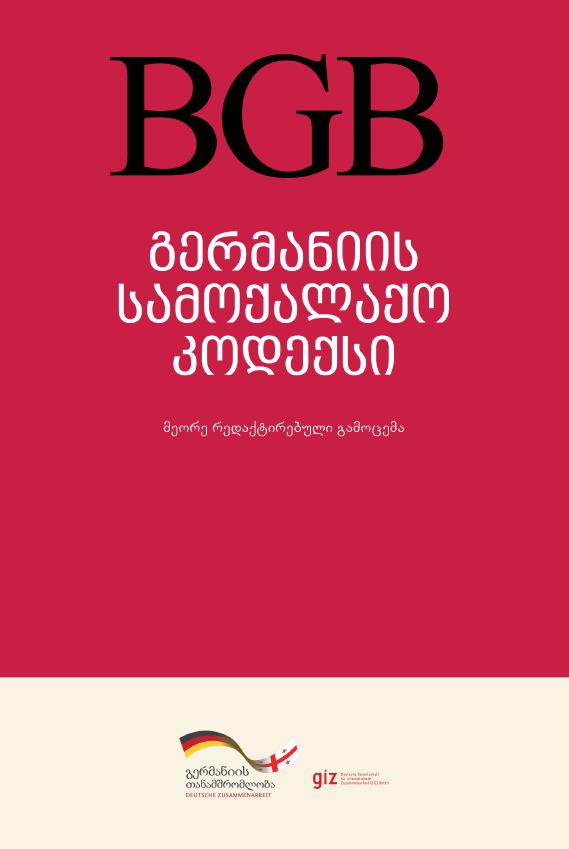გერმანიის სამოქალაქო კოდექსის ქართულენოვანი თარგმანი