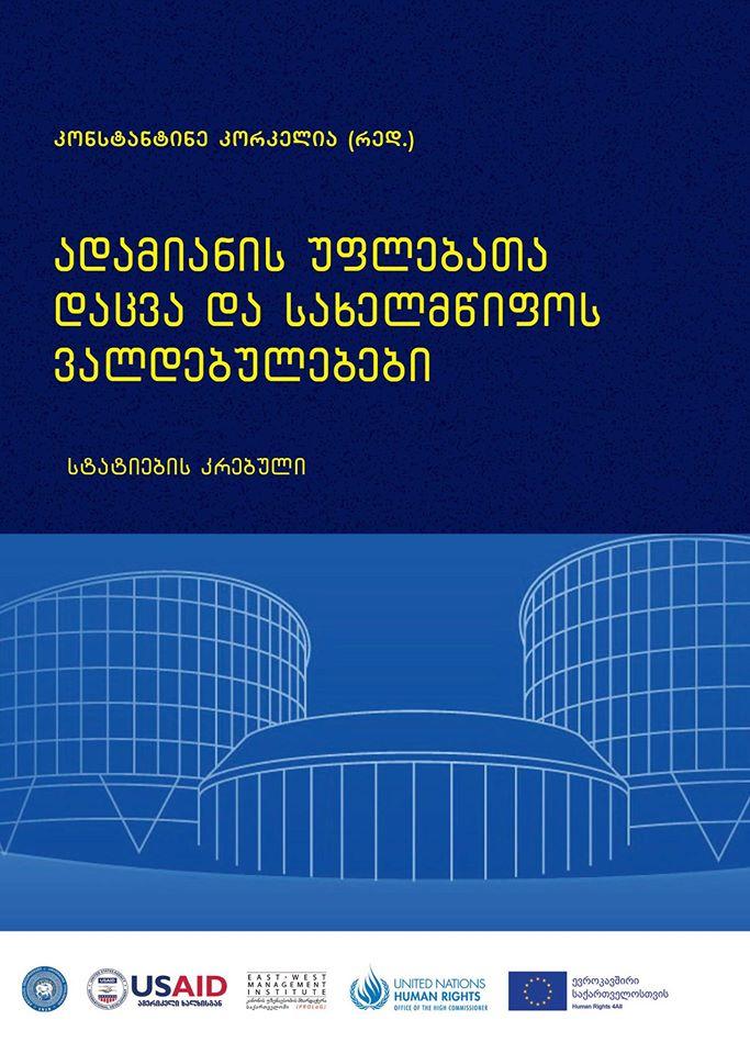 ადამიანის უფლებათა დაცვა და სახელმწიფოს ვალდებულებები