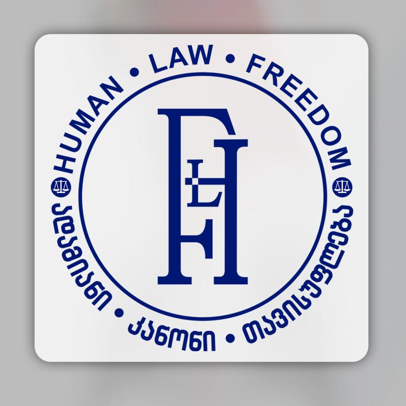 ადამიანი, კანონი, თავისუფლება