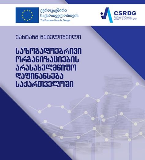"""კვლევა: საზოგადოებრივი ორგანიზაციების არასახელმწიფო დაფინანსება საქართველოში"""""""