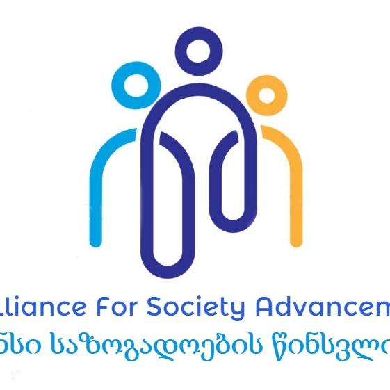ალიანსი საზოგადოების წინსვლისათვის (ASA)