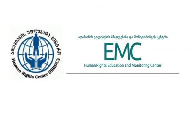 HRC და EMC იუსტიციის მინისტრისგან საჯარო ინფორმაციას სასამართლოს ძალით მოითხოვენ