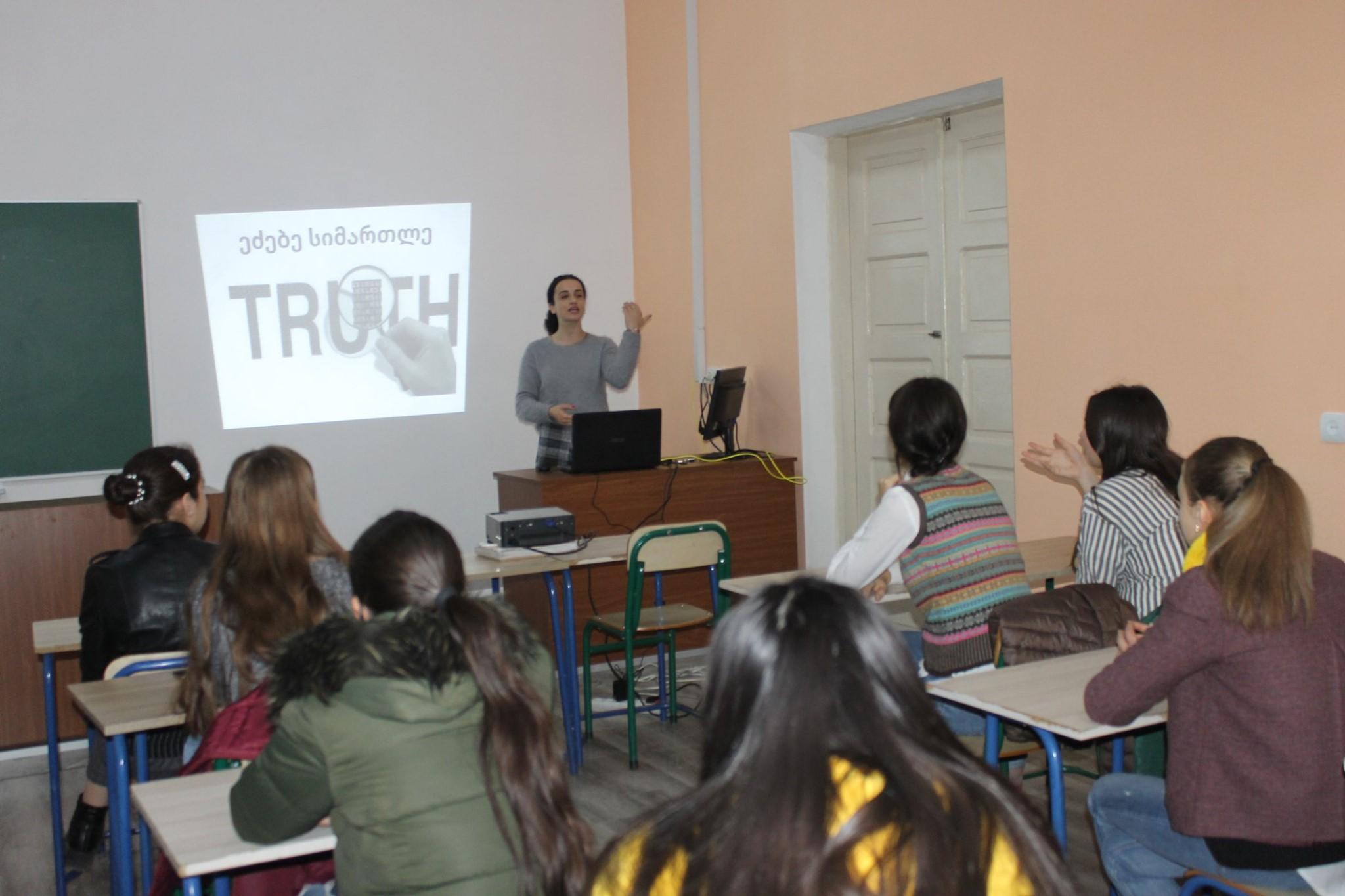 მედია წიგნიერება: საინფორმაციო შეხვედრა