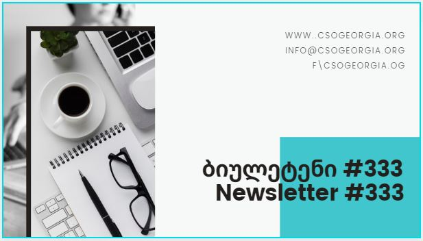 NEWSLETTER 333: GRANTS, FELLOWSHIPS, CONTESTS