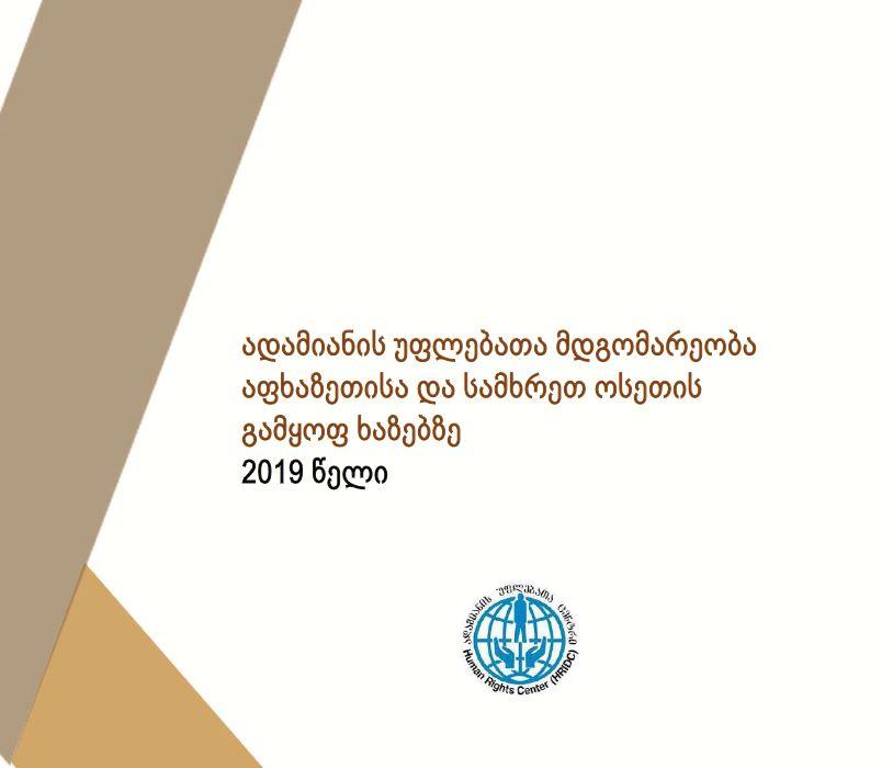 ადამიანის უფლებათა მდგომარეობა აფხაზეთისა და სამხრეთ ოსეთის გამყოფ ხაზებზე, 2019