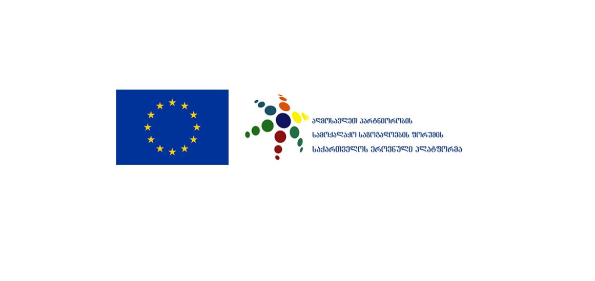 Statement of National Platform of Georgia for the Eastern Partnership Civil Society Forum