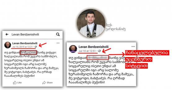 """როგორ გააყალბა """"ქართული მარშის"""" წევრმა ლევან ბერძენიშვილის ფეისბუქ პოსტი?"""