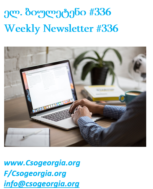 Newsletter: 336: Grants, Fellowships, Contests