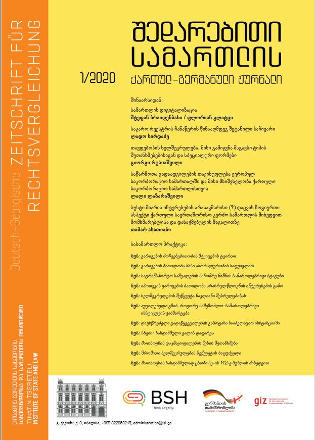 შედარებითი სამართლის ქართულ-გერმანული ჟურნალი