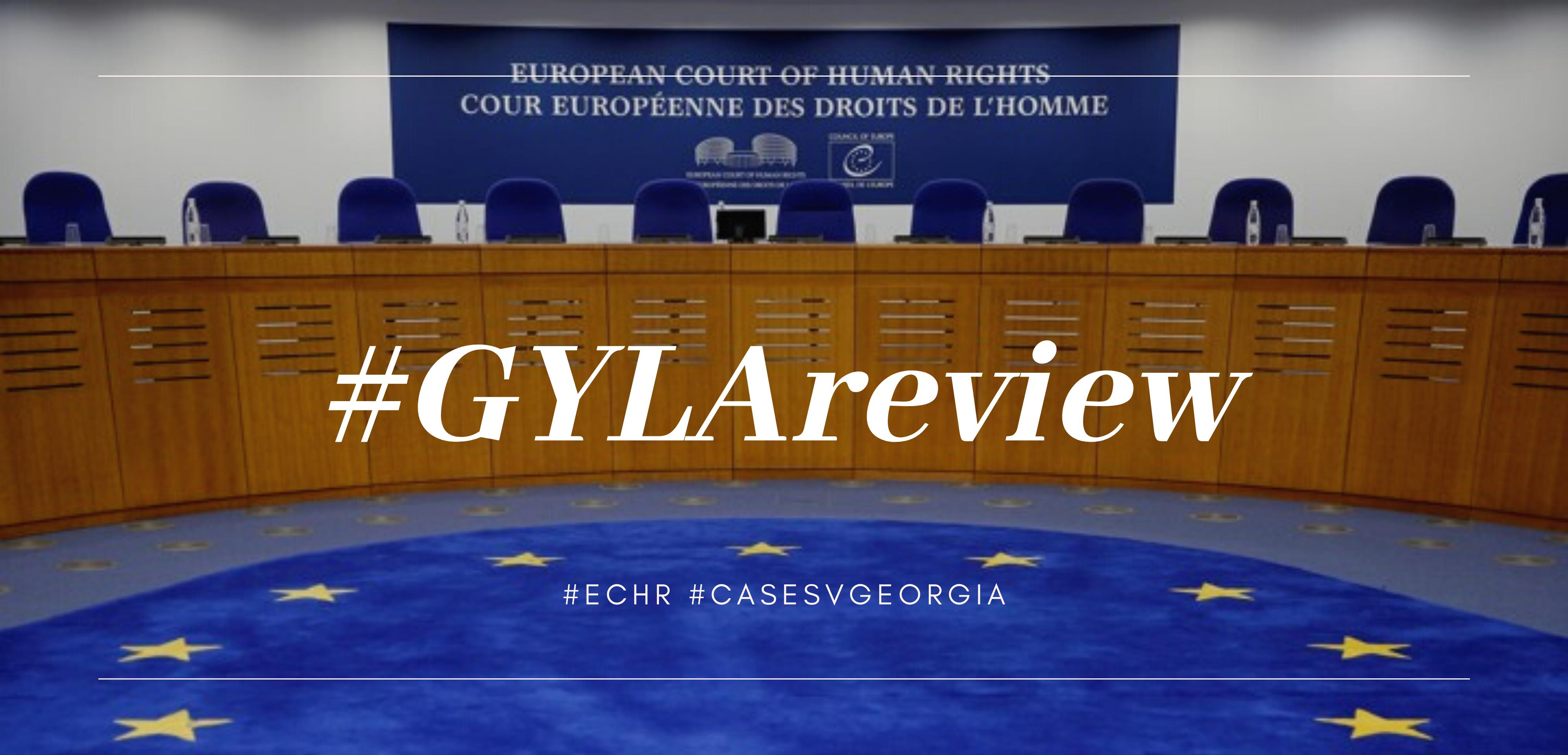 ევროპული სასამართლოს გადაწყვეტილება