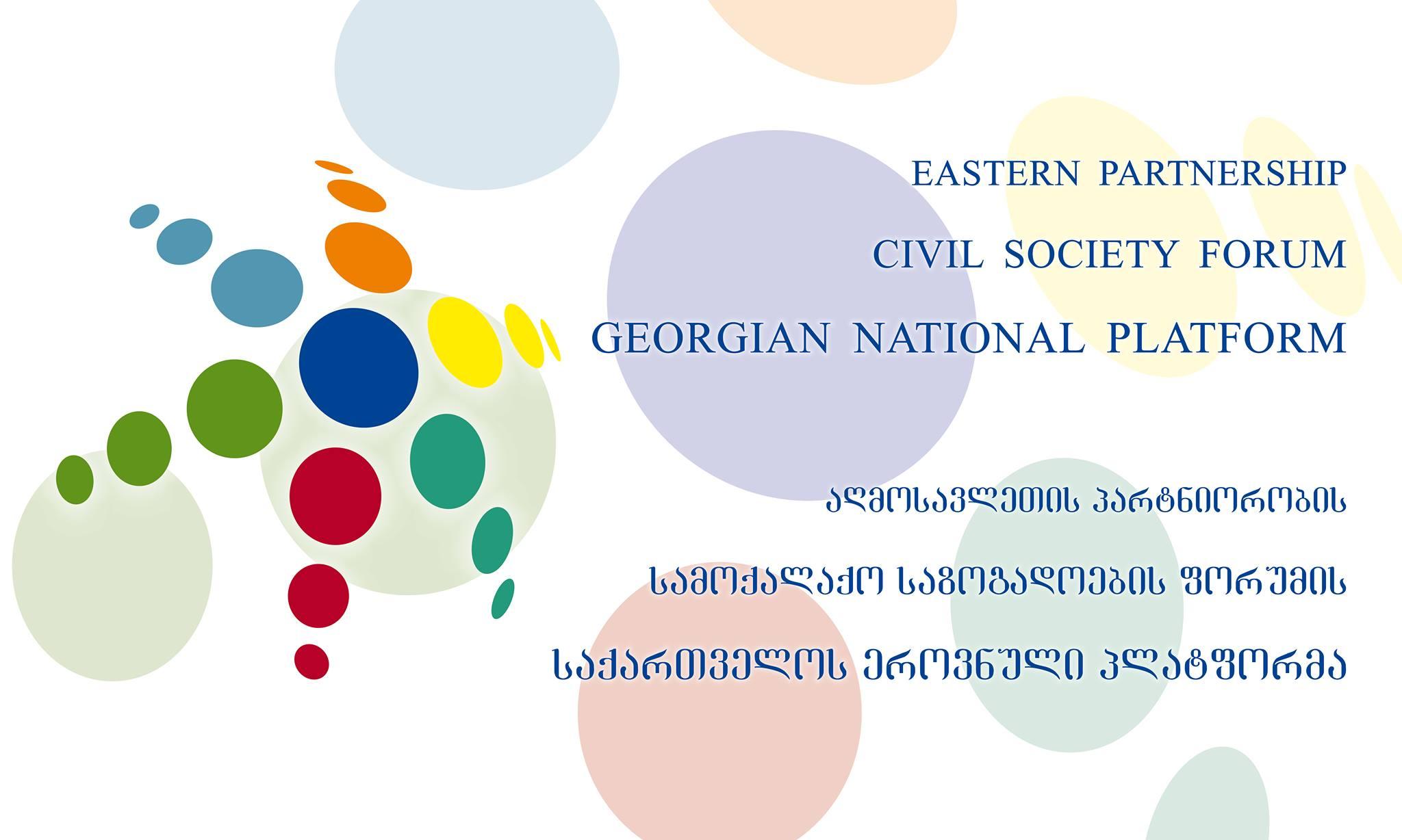 აღმოსავლეთ პარტნიორობის სამოქალაქო საზოგადოების ფორუმის საქართველოს ეროვნული პლატფორმის განცხადება