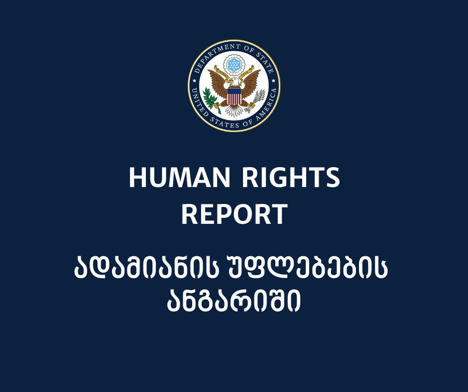 ადამიანის უფლებების ყოველწლიური ანგარიში