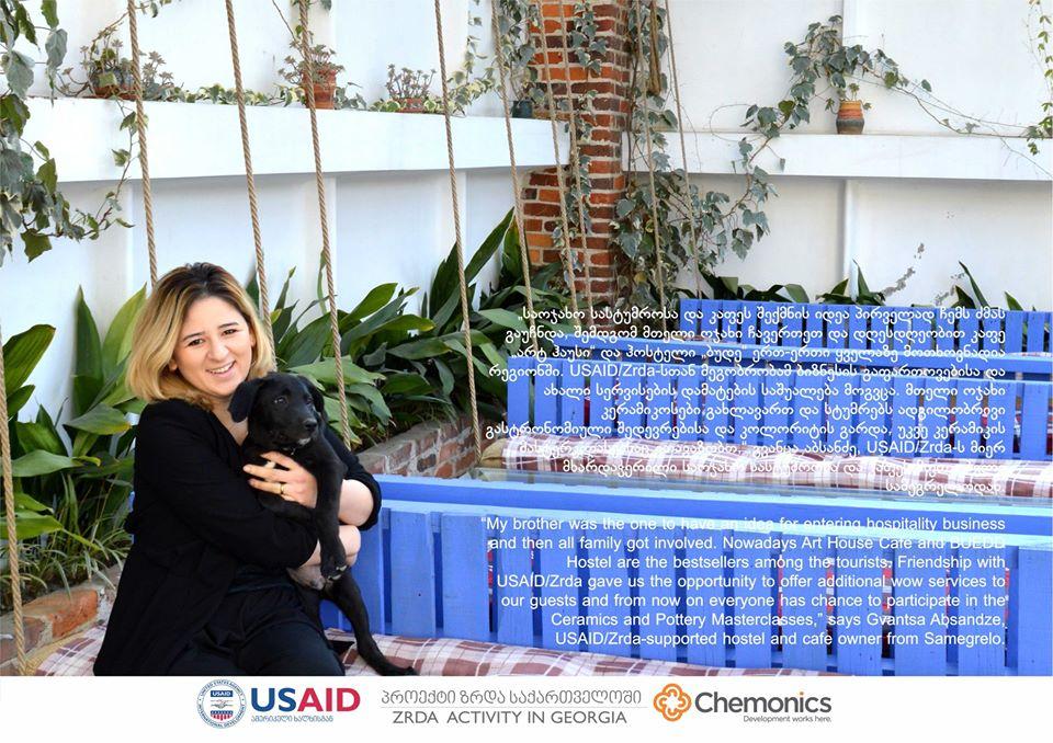 USAID/Zrda-ს პროექტის ქალი ბენეფიციარები