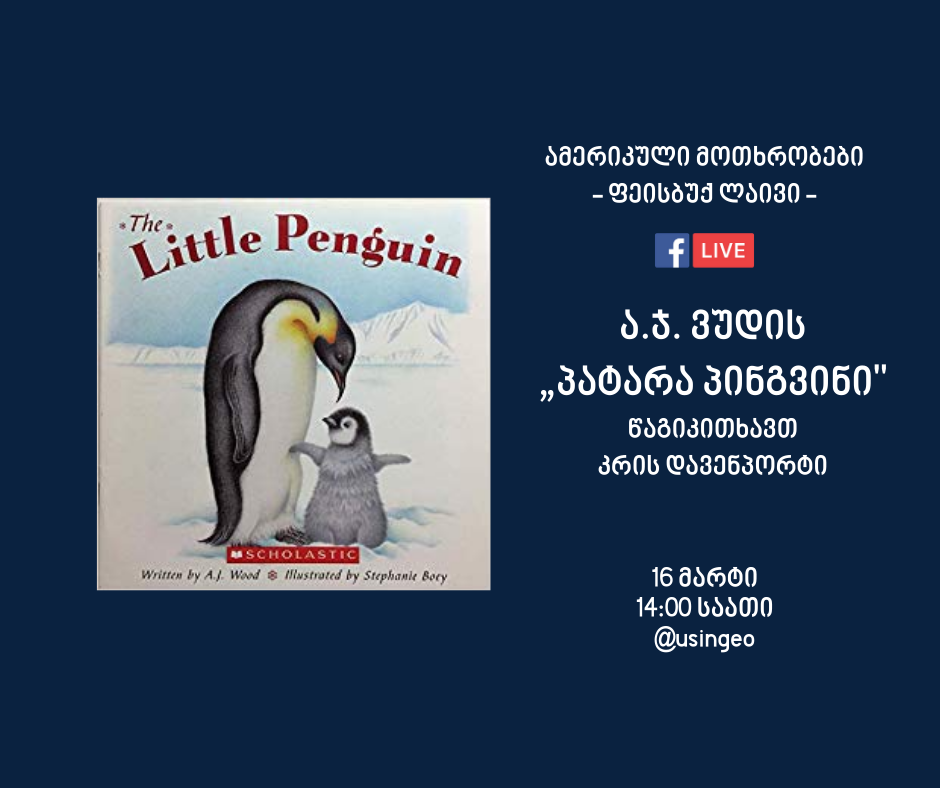 Chris Davenport, Press Attaché, will read a story about a little penguin to you