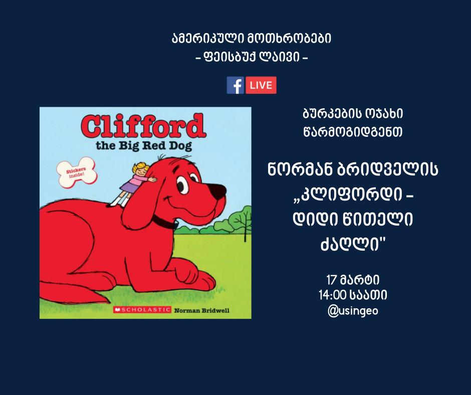 ბურკების ოჯახი დიდი, წითელი ძაღლის, კლიფორდის შესახებ მოთხრობას წაგიკითხავთ