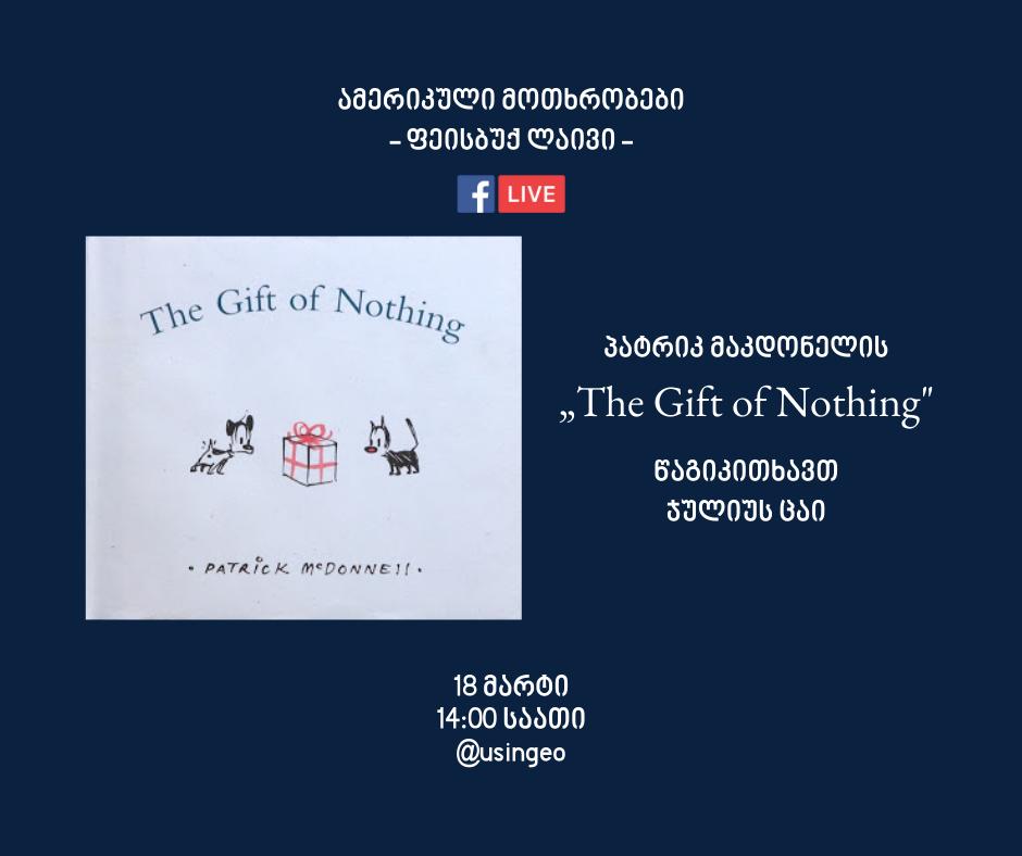 """საელჩოს ატაშე, ჯულიუს ცაი წაგიკითხავთ მოთხრობას """"The Gift of Nothing"""""""