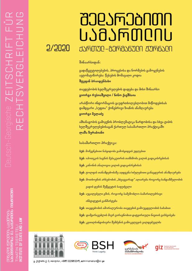 Georgian-German Journal of Comparative Law