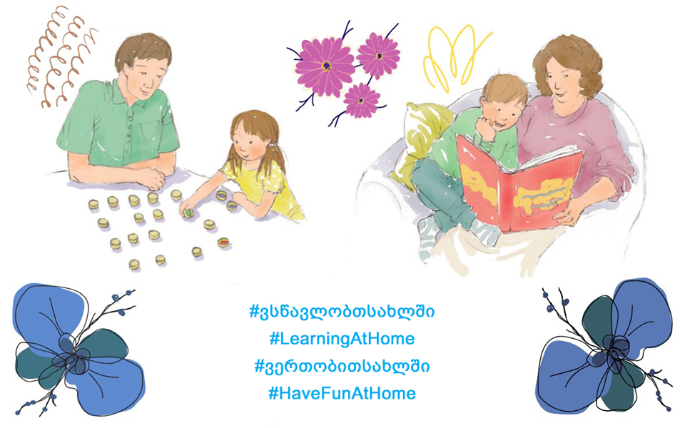 The United Nations Children's Fund joins the campaign: Learning and have fun at home
