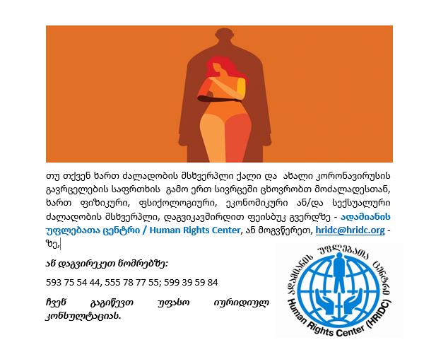 ადამიანის უფლებათა ცენტრი უფასო იურიდიულ დახმარებას გაგიწევთ