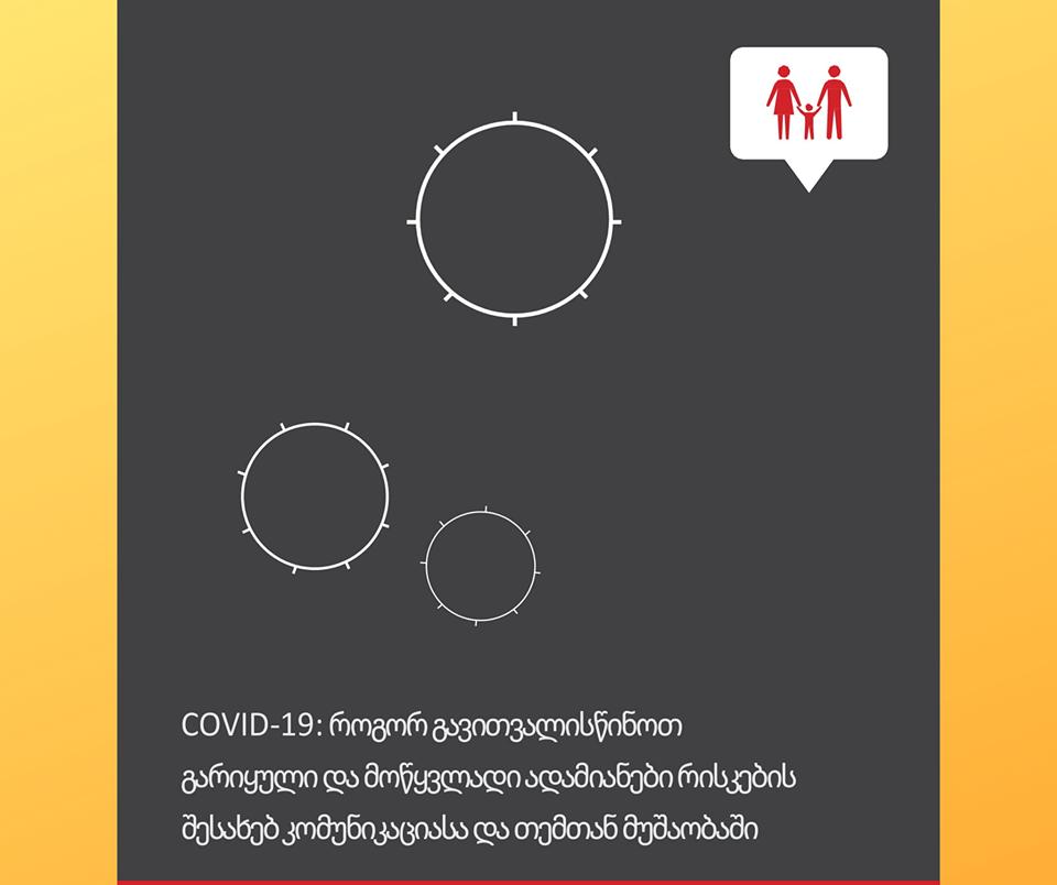 COVID-19 პერიოდში მუშაობისას მოწყვლადი ადამიმიანების რისკების შესახებ კომუნიკაცია და თემთან მუშაობა