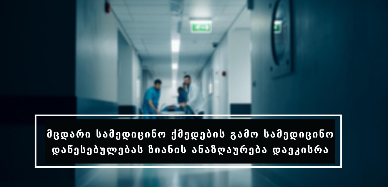 მცდარი სამედიცინო ქმედების გამო სამედიცინო დაწესებულებას ზიანის ანაზღაურება დაეკისრა