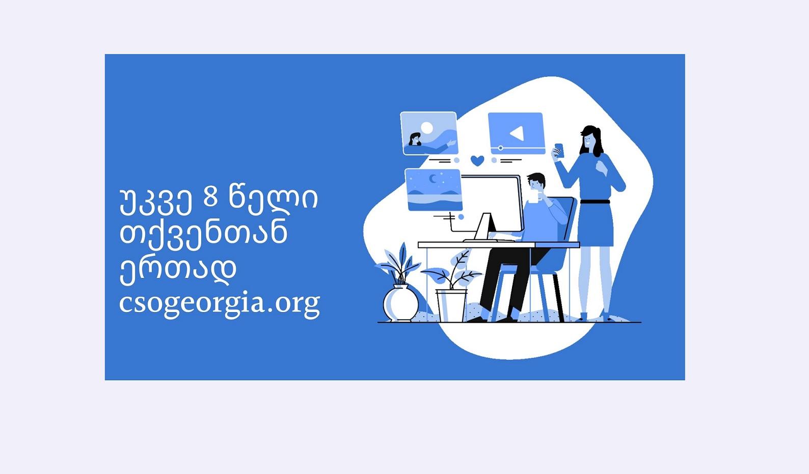Csogeorgia.org 8 წლისაა