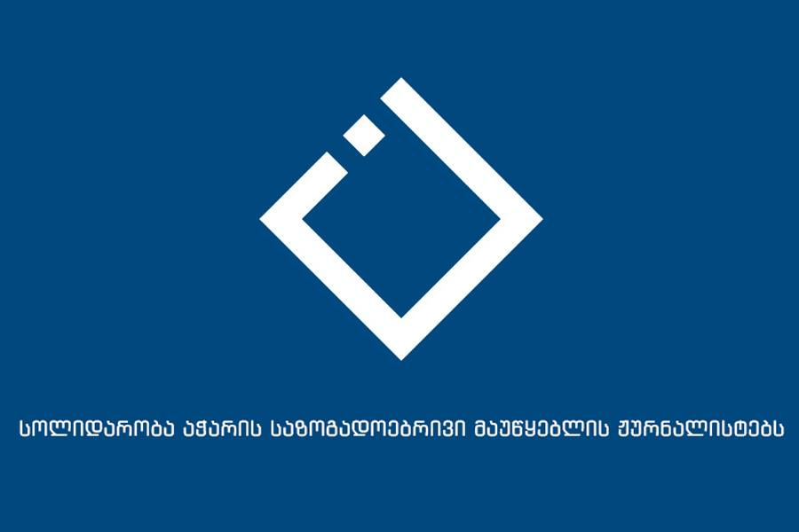 Solidarity campaign to support journalists of Adjara TV and Radio of Public Broadcaster