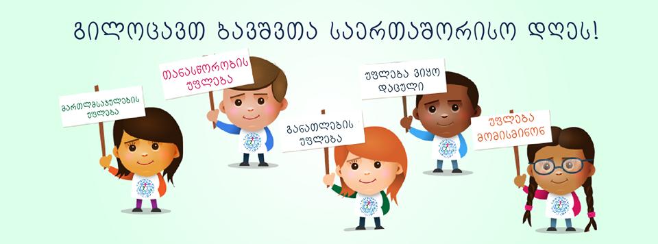 PHR-ი ბავშვთა მრჩეველთა საბჭოს წევრებს იწვევს