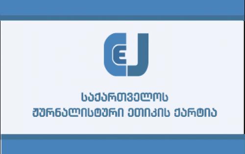 ქარტიის საბჭოს 30 მაისს მიღებული გადაწყვეტილებები