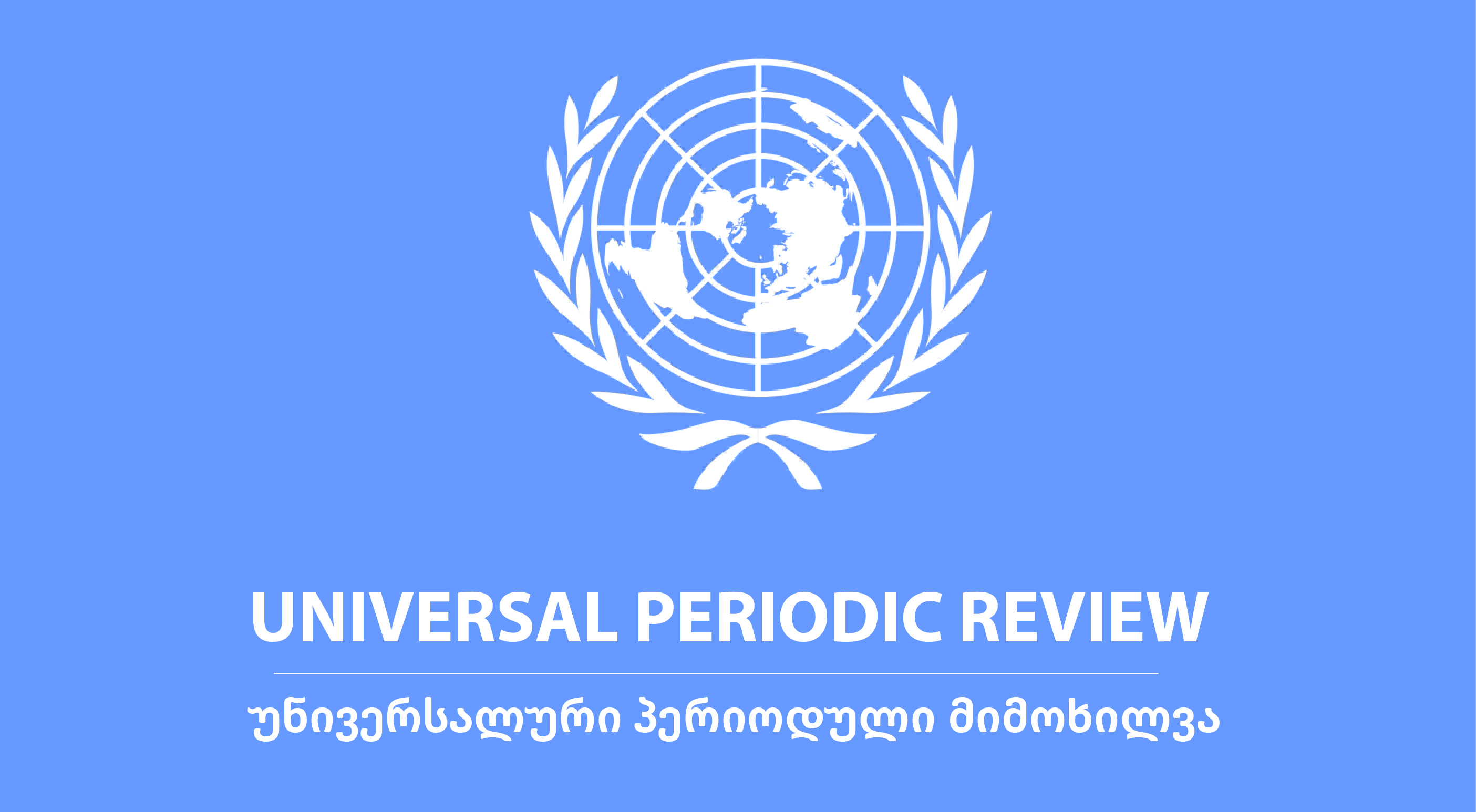 IDFI Submitted a Report for Universal Periodic Review