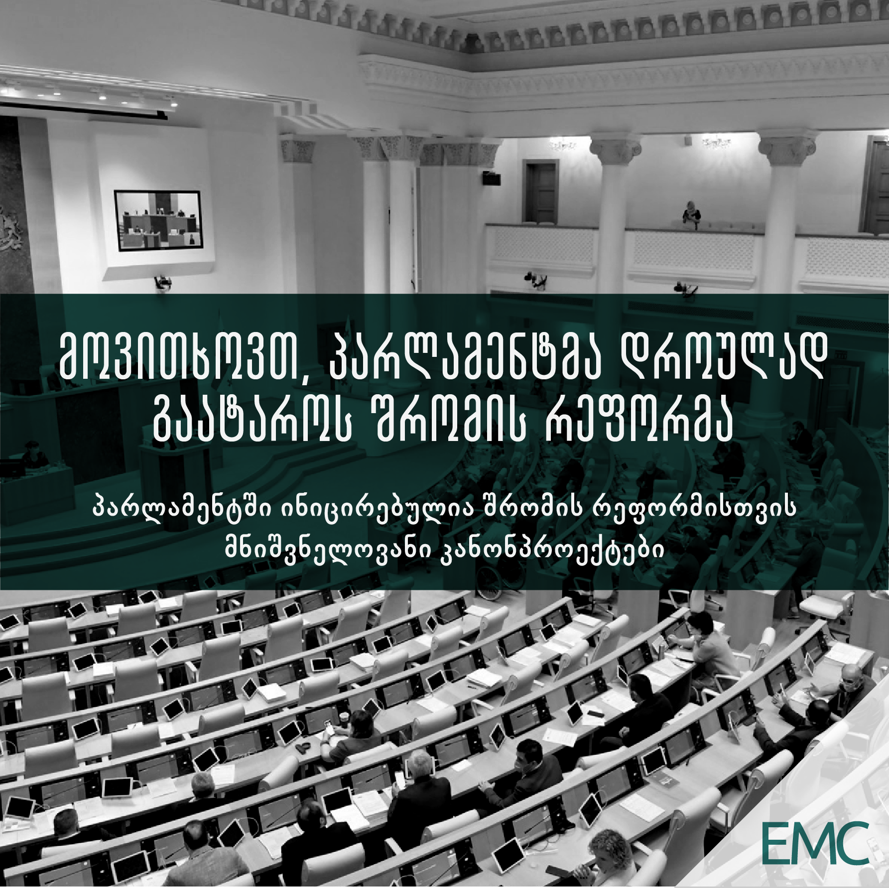 EMC evaluates a package of amendments to the Labor Law