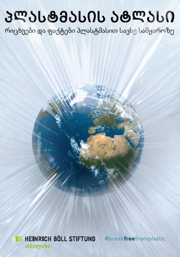 პლასტმასის ატლასი: რიცხვები და ფაქტები პლასტმასით სავსე სამყაროზე