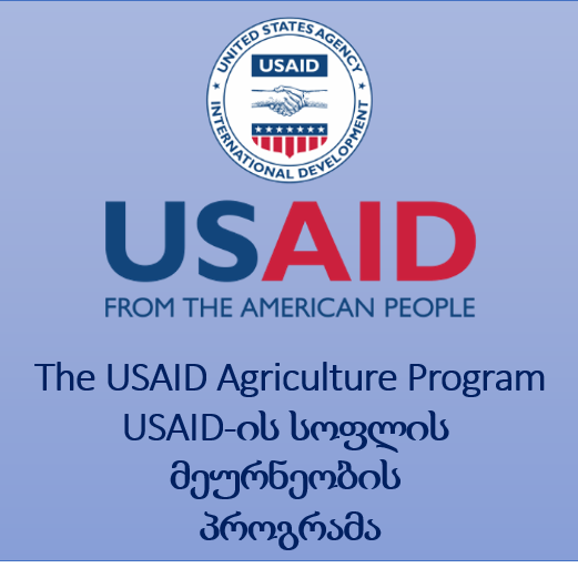 The Agriculture Program (USAID)
