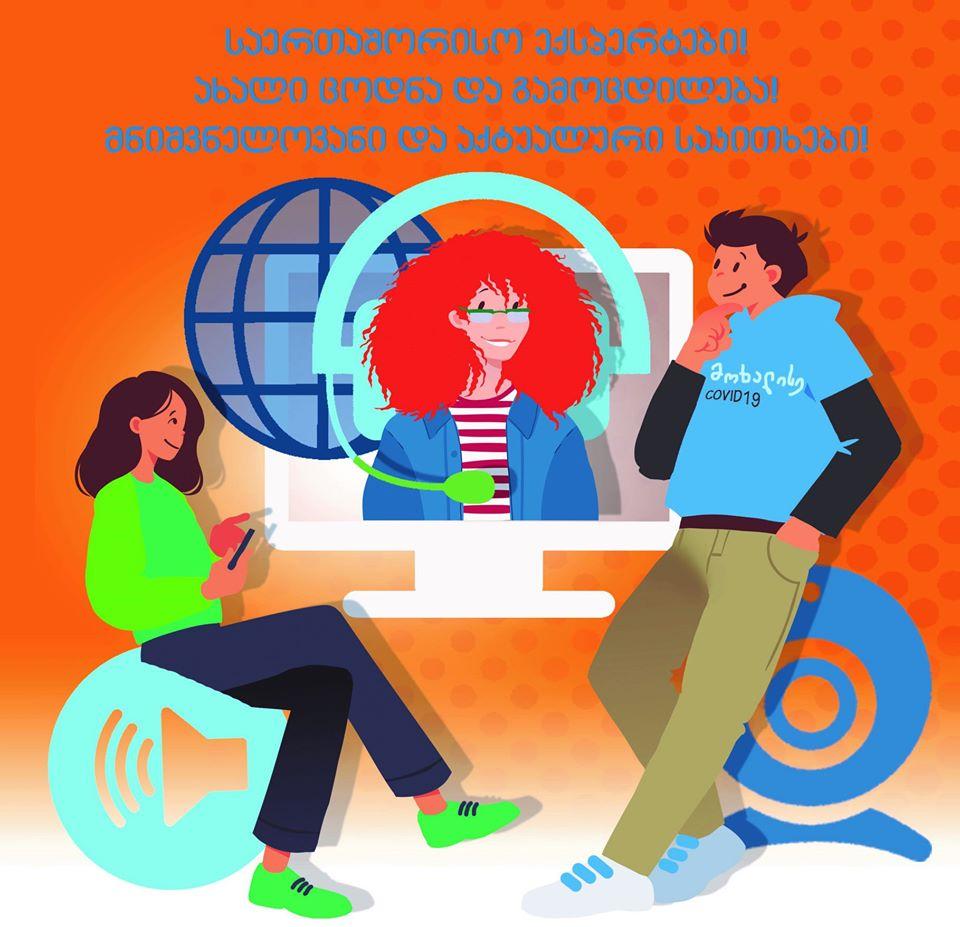ვებინარი თემაზე: სამოქალაქო აქტივიზმი და მოხალისეობა
