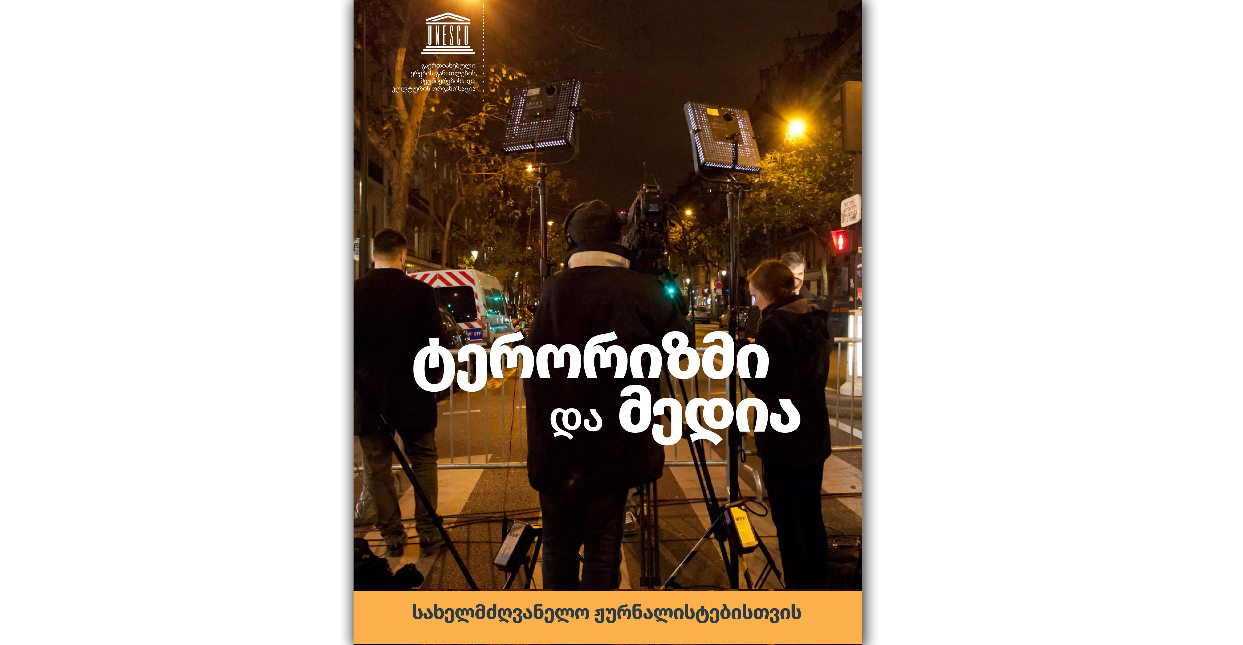 """ჟან-პოლ მარტოზის სახელმძღვანელო """"მედია და ტერორიზმი"""" ქართულად ითარგმნა"""