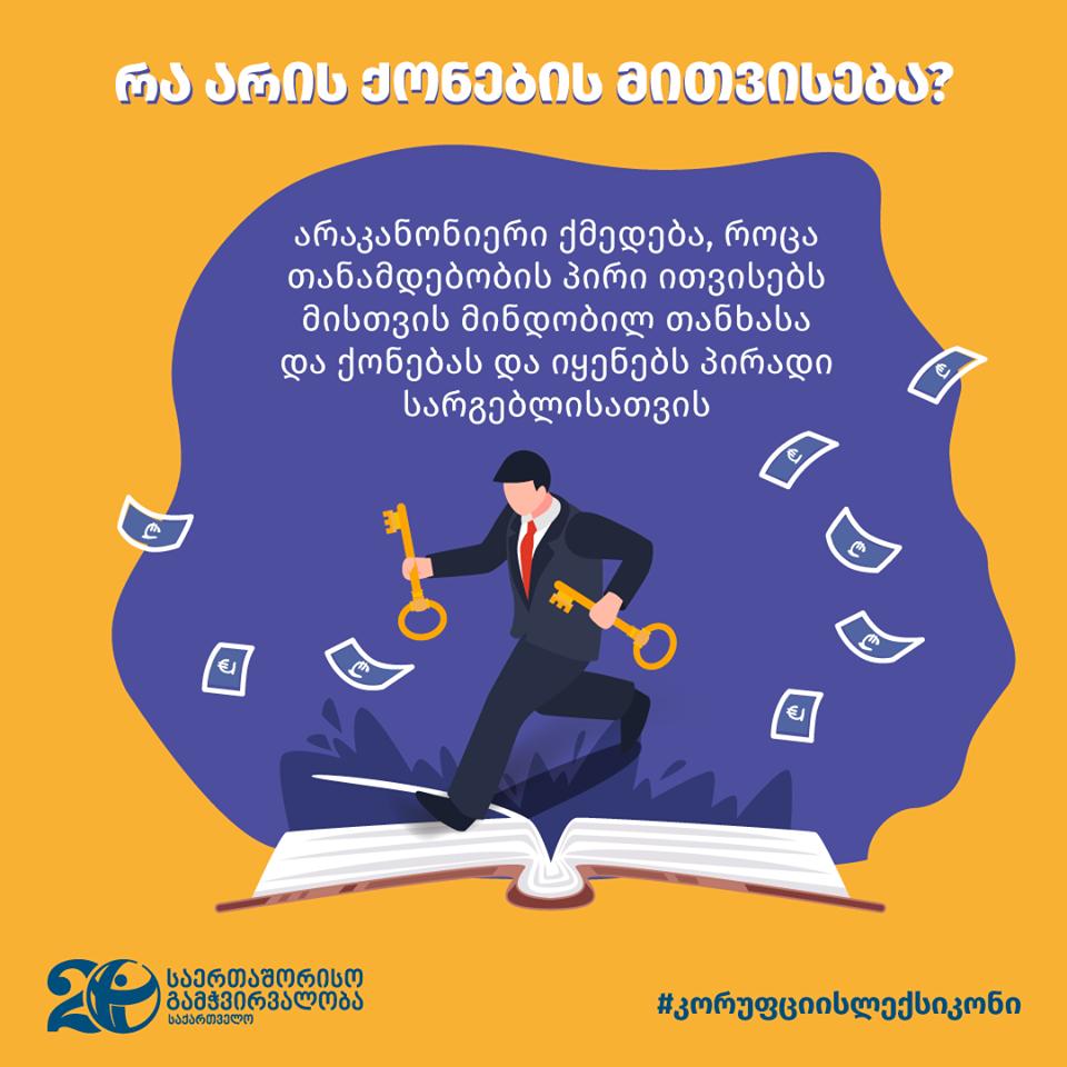 საერთაშორისო გამჭვირვალობა - საქართველო კორუფციის ლექსიკონს სისტემატურად შემოგთავაზებთ