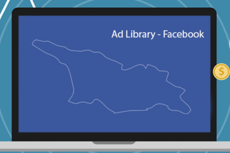 პოლიტიკური რეკლამების ბიბლიოთეკა საქართველოში