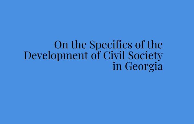 საქართველოში სამოქალაქო საზოგადოების განვითარების სპეციფიკა
