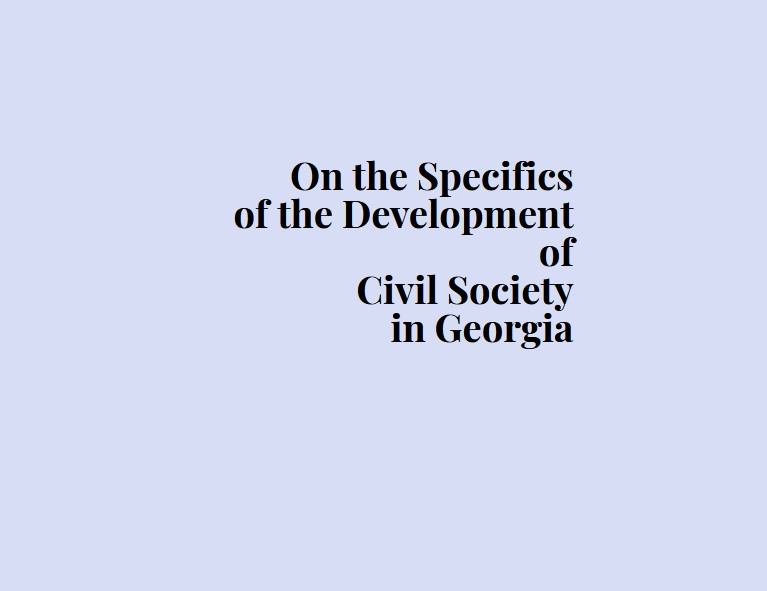 On the Specifics of the Development of Civil Society in Georgia